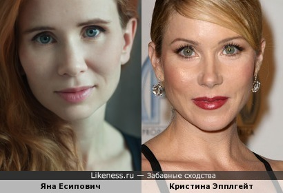 Коллеги, сам за собой замечаю, что лютый баянщик;) Помогите, чем сможете;) Яна Есипович красива, как сказочная принцесса Кристина Эпплгейт;) За вдохновение и классное сходство огромное спасибо ertahova-tania!!!