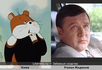 Я добавлю, а вы сами решите - на кого Хома похож больше;) Здесь с Романом Мадяновым;)