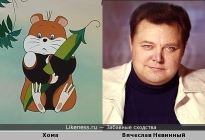 Здесь сравниваю Хому с Вячеславом Невинным;)