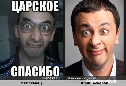 """Мемасик с """"очкариком"""