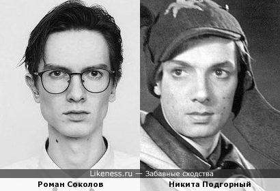 Хоть друг и опять говорит, что не очень, а все же этот блогер Роман Соколов напоминает мне Никиту Подгорного:)