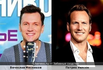 Улыбающийся Слава Мясников похож на улыбающегося Патрика Уилсона:)