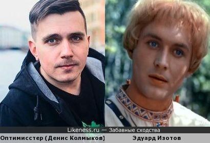 Опти и Эдуард Изотов:)