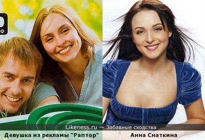 Но, по-моему, в рекламе точно не Анна Снаткина:)