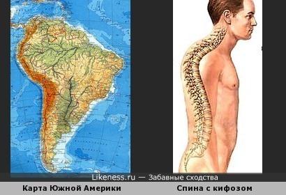 У Южной Америки есть кифоз на Западе:)