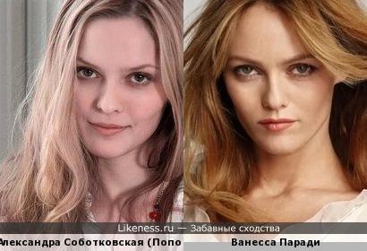 Александра Соботковская (Попова) здесь напомнила Ванессу Паради