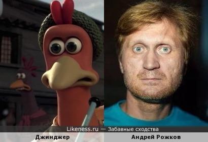 """Джинджер (мультфильм """"Побег из Курятника"""") и Андрей Рожков"""
