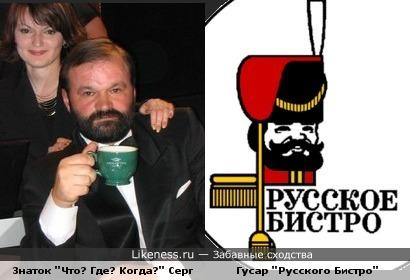 """Знаток """"Что? Где? Когда?"""" Сергей Овчинников похож на гусара из """"Русского Бистро"""""""