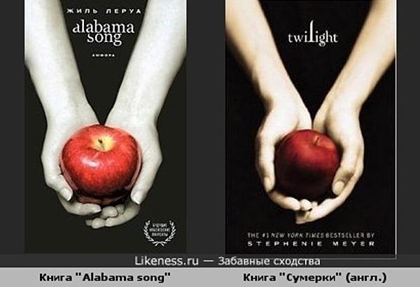 """Обложка """"Alabama song"""