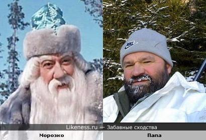 Морозко похож на моего папу (или наоборот)