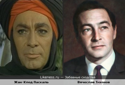 Жан-Клод Паскаль похож на Вячеслава Тихонова