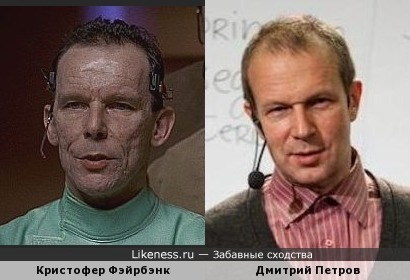 Кристофер Фэйрбэнк похож на Дмитрия Петрова