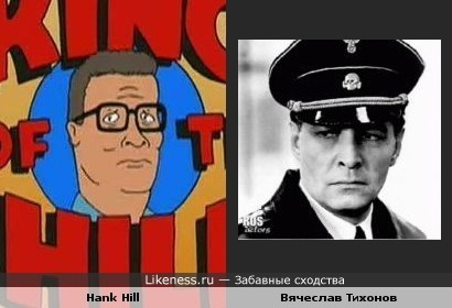 Хэнк Хилл напоминает Вячеслава Тихонова