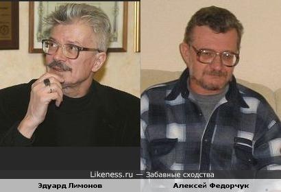 Эдуард Лимонов похож на Алексея Федорчука