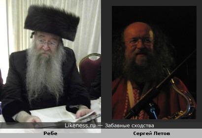 Nikolsburger Rebe похож на Сергея Летова