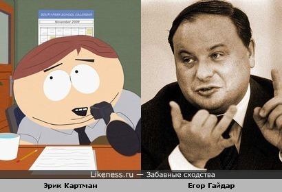 Эрик Картман напоминает Егора Гайдара
