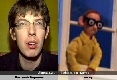 "Николай Воронов и нерд из ""Robot Chicken"""