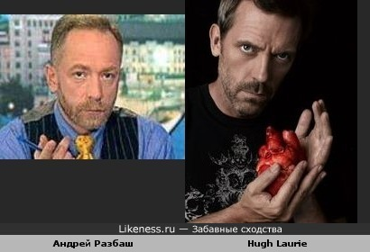 Андрей Разбаш vs Hugh Laurie