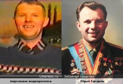 Персонаж клипа с youtube.com чем-то напоминает Юрия Гагарина