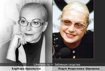 Б.Брыльска и Л.Федосеева-Шукшина