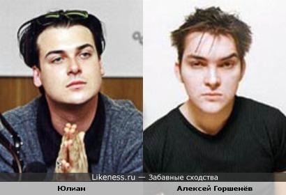 Певец Юлиан vs певец Алексей Горшенев