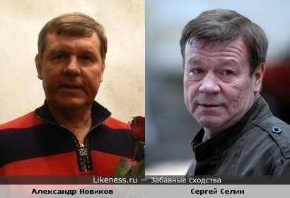 Александр Новиков и Сергей Селин