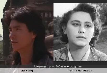 """Liu Kang (""""Смертельная битва"""") напоминает Тоню Глечикову (""""Дело было в Пенькове"""")"""