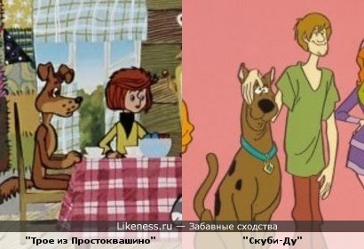 """Трое из Простоквашино"" vs ""Скуби-Ду"""