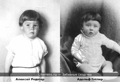 Гитлер и Ридигер в детстве