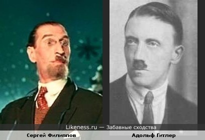 молодой Гитлер и Сергей Филиппов