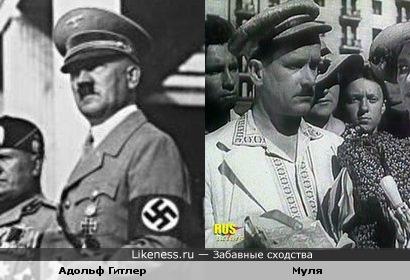 """Гитлер vs Петр Репнин (Муля в х\ф """"Подкидыш"""")"""
