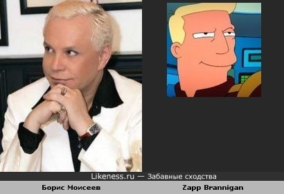 "Борис Моисеев vs Zapp Brannigan (""Futurama"")"