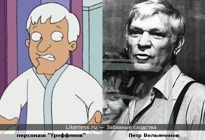 """Петр Вельяминов и персонаж """"Family Guy"""""""