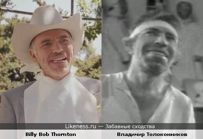 Billy Bob Thornton vs Владимир Толоконников