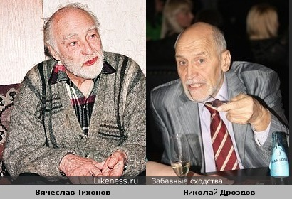 Вячеслав Тихонов и Николай Дроздов
