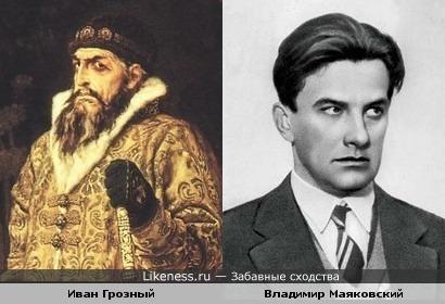 Маяковский смотрит как Иван Грозный с картины И. Репина