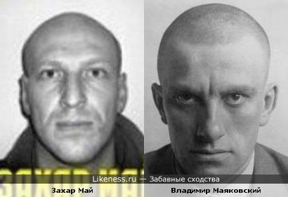 Захар Май и Владимир Маяковский