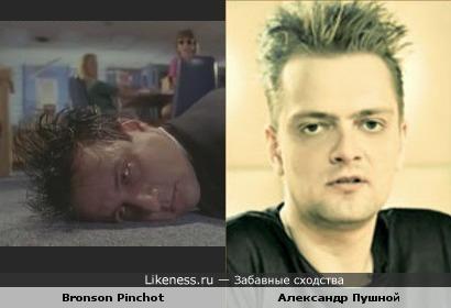 Bronson Pinchot vs Александр Пушной