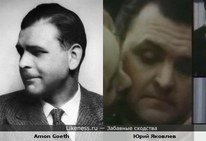 Amon Goeth vs Юрий Яковлев