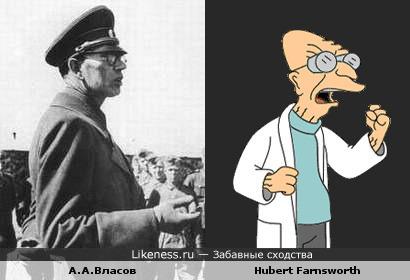 Генерал Власов напоминает профессора Фарнсворта