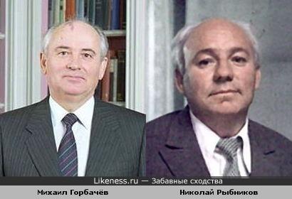 Горбачёв и Рыбников
