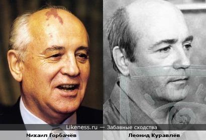Горбачёв и Куравлёв