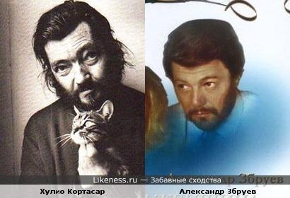 Кортасар и Збруев