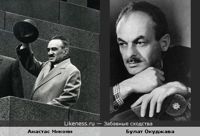 Микоян и Окуджава