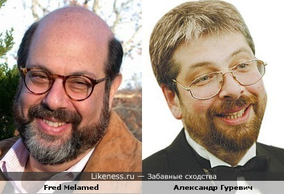 Fred Melamed и Александр Гуревич