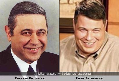Петросян и Затевахин
