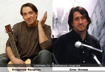 Владимир Фридман и Олег Митяев