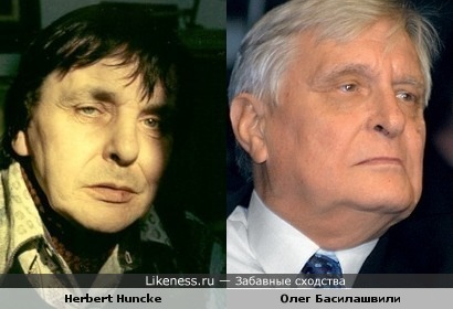 Герберт Ханке и Олег Басилашвили