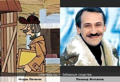 Почтальон Печкин и Леонид Филатов