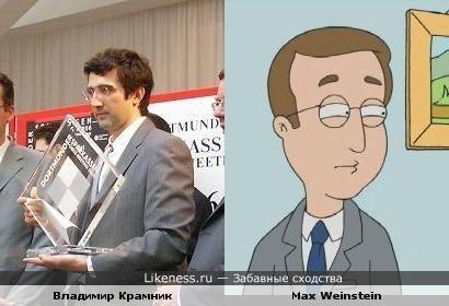 "Гроссмейстер Крамник и персонаж ""Family Guy"""